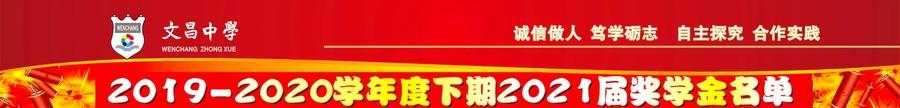 校門外獎學金2021(1)_副本.jpg