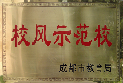 成都市校风示范校.JPG